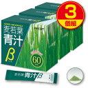 【送料無料】麦若葉青汁β 60包(3個組・180包)【増量リニューアル】