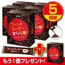 【送料無料】【リニューアル新登場】フィットコーヒーすらり 30包(5個組・150包+1個プレゼント)ダイエットサポートコーヒー
