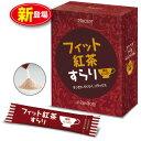 【新登場】フィット紅茶すらり 30包(単品)ダイエットサポー...