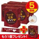 【新登場・送料無料】フィット紅茶すらり 30包(5個組・150包+1個プレゼント)ダイエットサポート紅茶 食物繊維配合