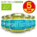 【新登場・送料無料】GHEE EASY ギー・イージー(オランダ産ギーオイル)100g(5個組)EUオーガニック認証取得 グラスフェッドバター