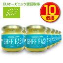 【新登場・送料無料】GHEE EASY ギー・イージー(オランダ産ギーオイル)100g(10個組)EUオーガニック認証取得 グラスフェッドバター