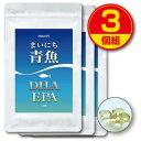【新登場・送料無料】まいにち青魚 DHA・EPA 120粒(3個組)