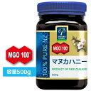 【送料無料】マヌカハニー MGO100+ (500g)マヌカ...