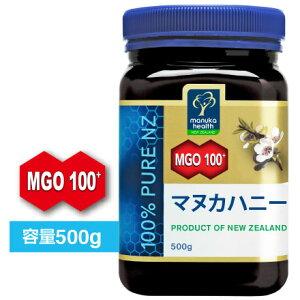 【送料無料】マヌカハニー MGO100+ (500g)マヌカヘルス マヌカ蜂蜜 はちみつ