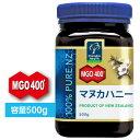 【送料無料】マヌカハニー MGO400+ (500g)マヌカヘルス マヌカ蜂蜜 はちみつ ルイボス茶...