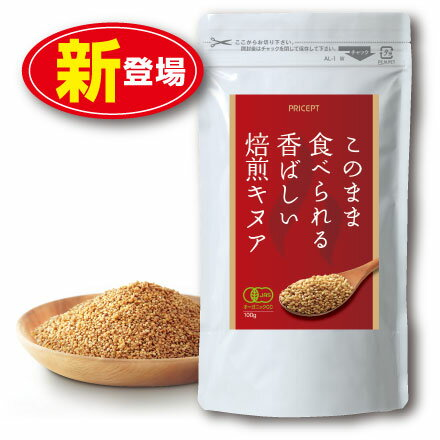 このまま食べられる香ばしい焙煎キヌア 100g