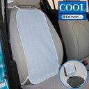 クールでドライな清涼 背もたれカバー h445 日本製 汗じみ 汗取りパッド 暑さ対策 熱中症対策 清涼 シート 汗 パッド 吸水速乾 接触冷感 車内 コンパクト ゆうパケット