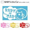 赤ちゃんが乗っています ステッカー Baby in the Car ベビーインカー セーフティステッカー ベビーステッカー 赤ちゃん 車 シール 送料無料 ゆうパケット かわいい ベビーインザカー ギフト 出産祝い カーステッカー BABY IN CAR チャイルドインカー 安全グッズ 05P28Sep16