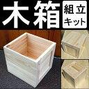 RoomClip商品情報 - 木箱 収納ボックス ウッドボックス 収納 木製 組み立て レコードラック アンティーク リメイク DIY ウッドシェルフ コレクションケース ディスプレイラック インテリア フリーボックス ワインラック BOX 棚 小物入れ ハンドメイド