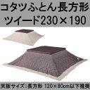 薄掛けコタツふとん長方形 送料無料 こたつ 布団 ツイード 230×190 KK-102 ベージュ ブラウン キルティング シンプル ベーシック シック ボア おしゃれ