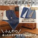 デニム巻きスカート おすすめ ひざ掛け 防寒対策 防寒グッズ 北欧 冷え対策 GLS-437 ラップスカート ブランケット