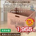 【15%OFF】 ナチュラルボックス SSB-13BR 木箱 収納 収納ボックス ワイン ワインボックス 小物入れ ガーデニング マルチボックス ベジタブルボックス ウッドボックス 木製 カントリー調 アメリカン りんご箱 05P03Dec16