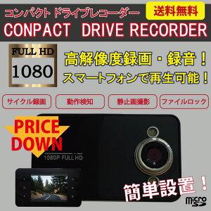 ドライブ レコーダー コンパクト ドライブナビ