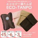 湯たんぽ 充電式 ゆたんぽ ECO−TANPO 家電 エコロジー湯たんぽ フリースカバータイプ 充電...