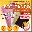 【あす楽】 ECO−TANPO エコロジー湯たんぽ フリースカバータイプ 充電式湯たんぽ 送料無料 充電 カバー 袋 エコ コードレス 蓄熱式 ゆたんぽ 寒さ対...