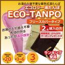 【あす楽】 ECO?TANPO エコロジー湯たんぽ フリースカバータイプ 充電式湯たんぽ 送料無料