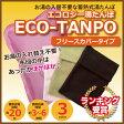 【あす楽】 ECO−TANPO エコロジー湯たんぽ フリースカバータイプ 充電式湯たんぽ 送料無料 充電 カバー 袋 エコ コードレス 蓄熱式 ゆたんぽ 寒さ対策 カイロ 足オフィス 05P03Dec16