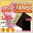 【あす楽】ECO?TANPO エコロジー湯たんぽ フリースカバータイプ 充電式湯たんぽ 送料無料 充