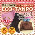 【あす楽】 ECO−TANPO エコロジー湯たんぽ 足入れタイプ 充電式湯たんぽ 送料無料 足 充電 カバー 袋 エコ コードレス 蓄熱式 ゆたんぽ 寒さ対策 足 カイロ オフィス 05P03Dec16
