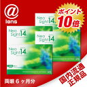 ■Neo Sight14(ネオサイト14)4箱セット 2週間交換タイプ(6枚入)【b_2sp0725】/ アイレ【PT10】