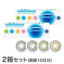 【送料無料】【YM】フレッシュルックデイリーズ 2箱セット(...