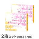 【送料無料】【YM】マンスリーファインUVプラス 2箱(1箱...