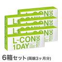 【送料無料】エルコンワンデー 6箱セット【30枚×6箱】(使...