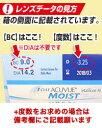 【送料無料】ワンデーアキュビューモイスト90枚パ...