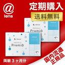 【定期購入】【送料無料】2WEEK メニコン プレミオ 2箱セット 2ウィーク使い捨てコンタクトレンズ (メニコンプレミオ / Menicon Premio)