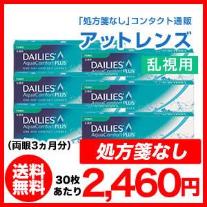 【送料無料】【乱視用】デイリーズアクア コンフォートプラス トーリック6箱セット