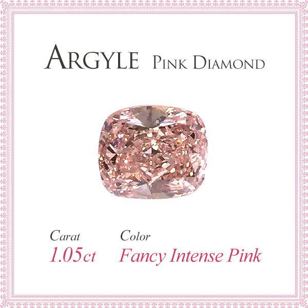 天然ピンクダイヤモンド 1.05ctクッションカット/ファンシーインテンス(ピンク)GIAカラーダイヤモンドレポート付き Cusion Cut/ Fancy Intense Pink (GIA) ※銀行間取引限定【VIP】