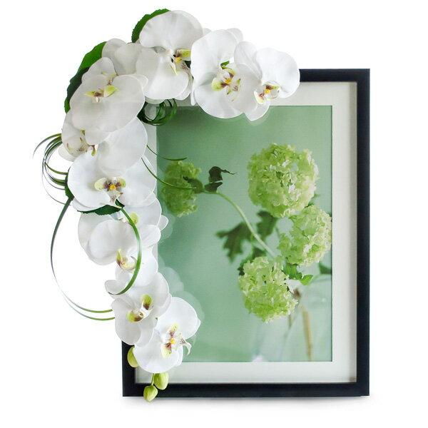 コチョウランのフレームアレンジメント(遺影用) 供花 仏花 造花 アーティフィシャルフラワー PRIMA