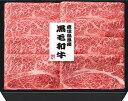 「肉の堀川亭」国産黒毛和牛 肩ロースすきやき 430g(KK...