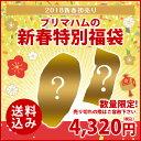 【数量限定】2018新春初売り プリマハムの新春特別福袋(送料無料)【総重量2.0kg以上保証/福袋