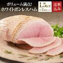 プリマハム ホワイトボンレスハム 1.5kg 2個セット 送料込 [ ハム 豚肉 もも肉 ]
