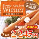 【送料込み】羊腸ロングウインナー 60g×10本×3セット