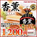 プリマハム 香薫ウインナー 90g 6個セット