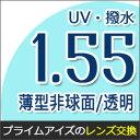 【レンズ交換/透明レンズ 1.55非球面】1.55AS.UVB撥水ハードマルチコート★薄型非球面メガネ度付きレンズ