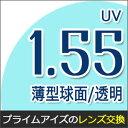 【レンズ交換/透明レンズ 1.55球面】1.55AS.UVハードマルチコート★薄型球面メガネ度付きレンズ