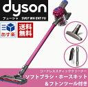 あす楽 送料無料 新品 dyson ダイソン 掃除機 コード...
