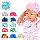【ネコポス送料無料】スプラッシュアバウト splashabout スイムキャップ ベビー ジュニア キッズ 赤ちゃん かわいい 男の子 女の子 水泳帽子 プール