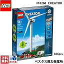 lego レゴ クリエイター エキスパート ベスタスの風力発電機 # 10268 LEGO CREATOR Expert Vestas Wind Turbine 826ピース ヴェスタス風力発電所 風力発電 ベスタス社 電動 送料無料