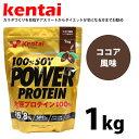 健康体力研究所 健体 ケンタイ kentai 100%ソイ パワープロテイン ココア風味■1kg|10800円