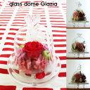 ガラスドーム GLAZIA(グラッツィア)グラスドーム リングピロー花器|コンポート|花資材|花材|フラワーベース|ガラス|内祝い_お返し_結婚祝い_お誕生日_...