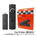 Amazon Fire TV Stick (アマゾン ファイヤー TV スティック)ファイヤースティック Alexa対応 音声認識リモコン付属 2世代
