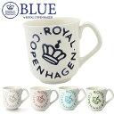ブルー バイ ロイヤル コペンハーゲン ニュー シグネチャー マグカップ 300ml BLUE by ROYAL COPENHAGEN New Signatur...