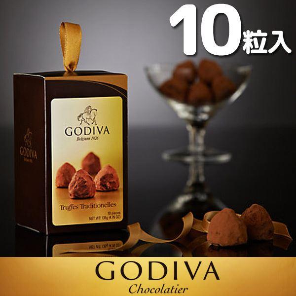 ゴディバ(GODIVA)チョコレートGODIVAトリュフチョコレート10粒#FG73320詰め合わせ