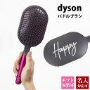 ショッピングダイソン 名入れ対応 刻印対応 dyson ダイソン パドルブラシ ヘアブラシ