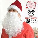 【年内最後のスーパーセール特別価格】サンタ コスプレ 衣装 クリスマス コスプレ メンズ サンタクロース専用マスク ふんわりサンタ髭マスク Xmas クリスマス PixyParty ピクシーパーティー 通販